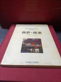 国外著名建筑师丛书第二辑西萨.佩里