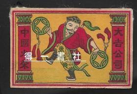 火柴标:仙人戏宝(台湾日治时期)火花