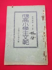 民国  现代高小学生文范(第一册)