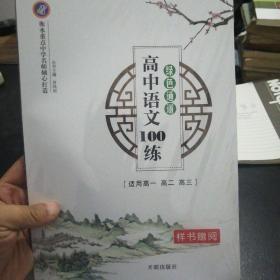 绿色通道高中语文100练,适用于高一高二高三