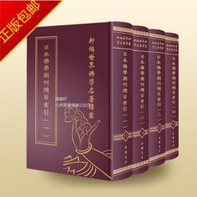 正版新编世界佛学名著译丛 蓝吉富编大32开151卷佛教书籍宗教经典