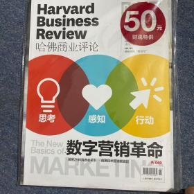 哈佛商业评论2014年7月