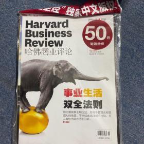 哈佛商业评论2014年3月