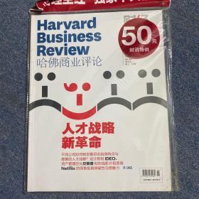 哈佛商业评论2014年1月