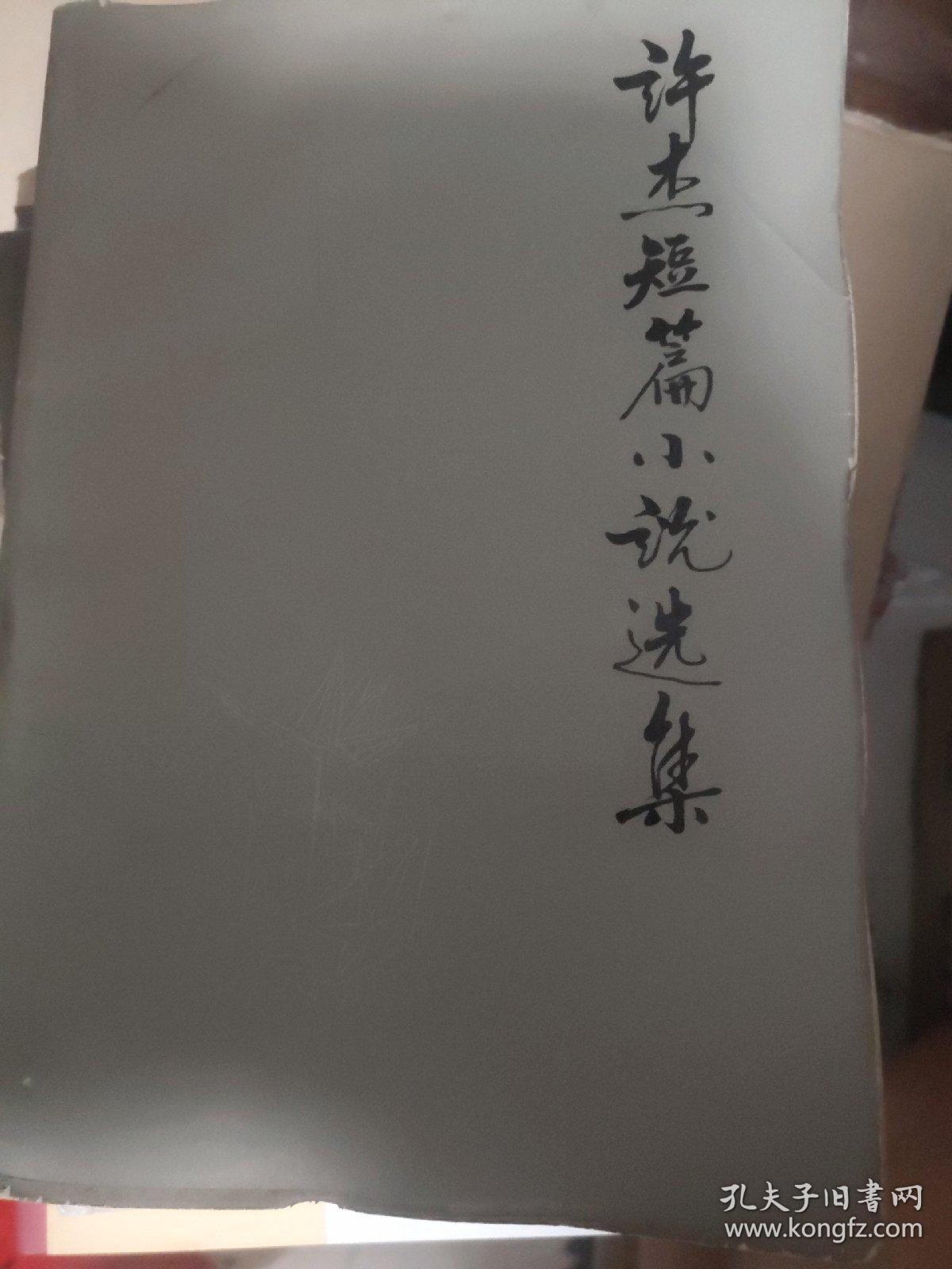 许杰短篇小说集