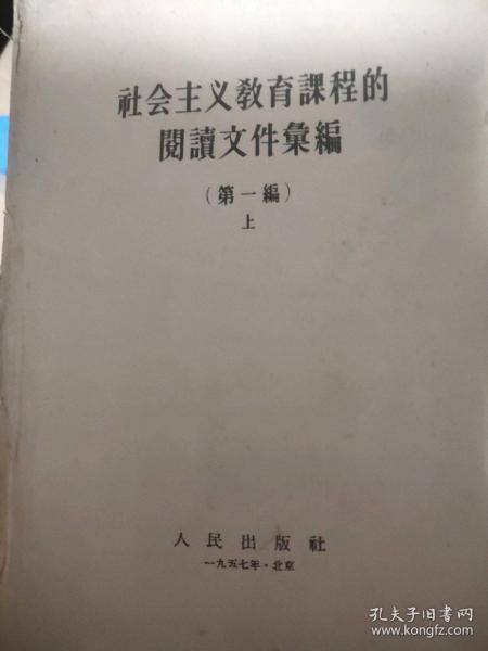 社会主义教育课程的阅读文件汇编(第一编上)