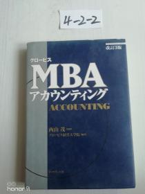日文原版 MBA 【改订3版】 具体看图