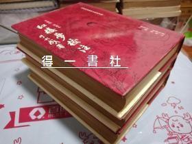 红楼梦校注 全三册