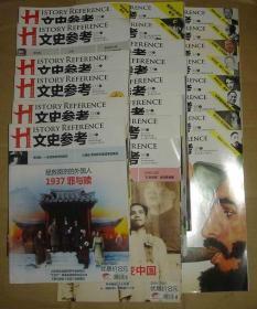 文史参考   2011年1.2.3.4.5.6.7.8.9.10.11.12月上下     24本合售    91-55-489-09