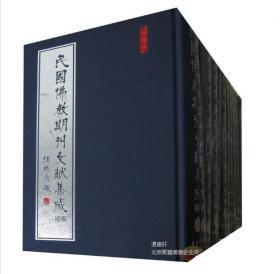 原装正版民国佛教期刊文献集成·补编6开精装 全86卷