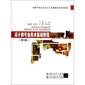设计类专业美术基础教程(第2版)(高等学校艺术设计专业课程改?
