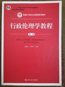 行政伦理学教程(第三版)