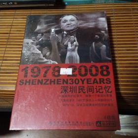 深圳民间记忆1978-2008(4张DVD)未开封