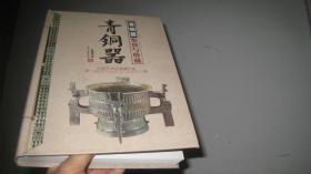 中国艺术品典藏大系(第1辑):青铜器鉴赏与收藏