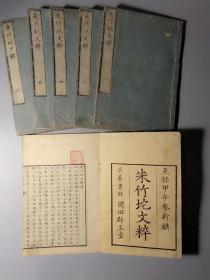 《朱竹垞文粹》 6册全  朱竹坨文粹  朱彝尊 和刻本 木板