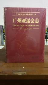 广州亚运会志
