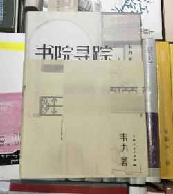 (毛边本)书院寻踪(全二册)(精)