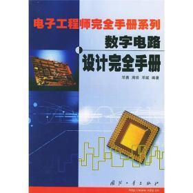 数字电路设计完全手册