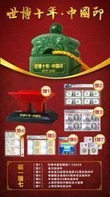 世博十年·中国印 和田青玉款 仵海洲创作