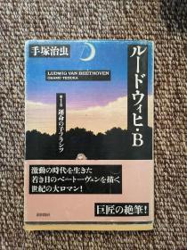 日文原版漫画   ルードウィヒ・B  第1巻  运命の子フランツ