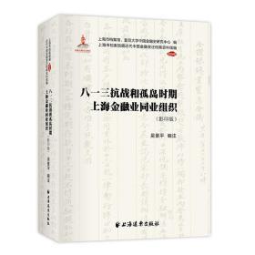 新书--八一三抗战和孤岛时期上海金融业同业组织(精装)
