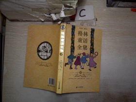 格林童话全集(4)纪念版 插图本