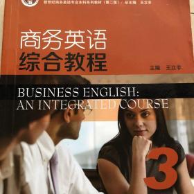 商务英语综合教程3(学生用书第2版)/新世纪商务英语专业本科系列教材