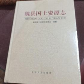 魏县国土资源志