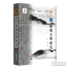 东方文化集成——赫梯文明研究