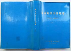 商业财务文件选编 二