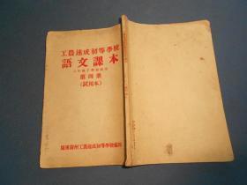 工农速成初等学校 语文课本-二年级下学期适用-第四册-老课本