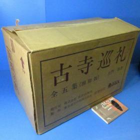 土门拳经典名著  古寺巡礼   国际版 全5集 带输送箱 品相不错