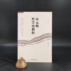 陈来签名《宋元明哲学史教程》(一版一印)