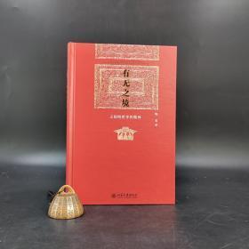陈来签名《有无之境:王阳明哲学的精神》(精装)