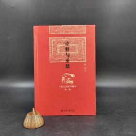 陈来签名《诠释与重建:王船山的哲学精神(第2版)》(精装)