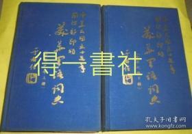 美华军语词典/空军之部 上下册