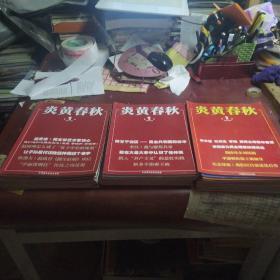 炎黄春秋(2005年1——12全+2006年1——12全+2007年1——12全)