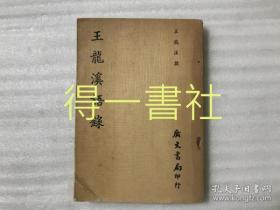 王龙溪语录