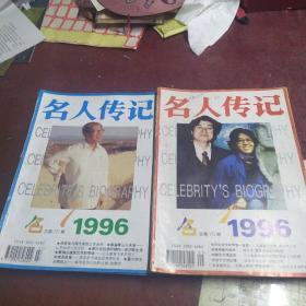 名人传记(1996年1——11)