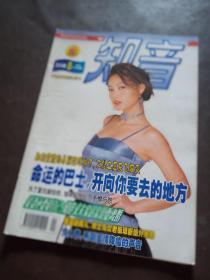 文学天地(1992年第3期六月 总32期)