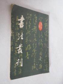 书法丛刊    1993年第1期