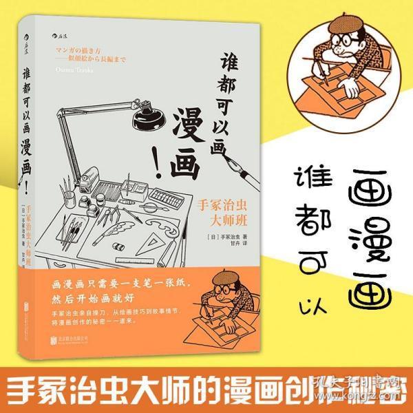 谁都可以画漫画!手冢治虫大师班
