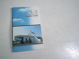 1990.北京第十一届亚洲运动会第二组