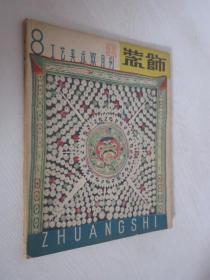 装饰     工艺美术双月刊   8