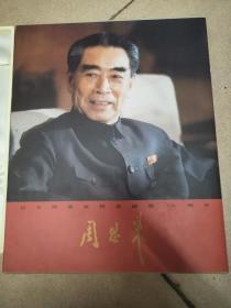 周恩来—纪念周恩来同志诞辰100周年 多媒体光盘(库存全新未阅).