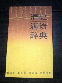 《清史满语辞典》(未阅库存品)