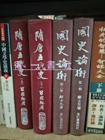 国史论衡 1-2册