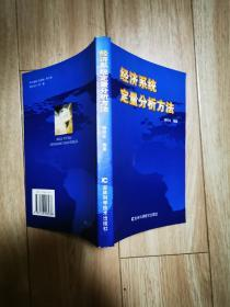 经济系统定量分析方法(作者签赠本)