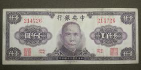 中华民国34年 中央银行壹仟圆 中央银行1000元 美商保安版 214726