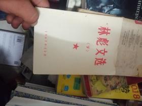 林彪文选 1967年版 下册